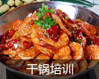 重庆新东方烹饪学院正宗干锅培训