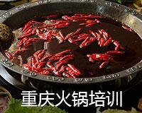 重庆新东方烹饪学院正宗重庆火锅培训