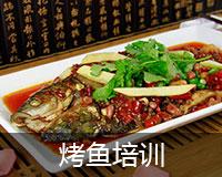 重庆新东方烹饪学院正宗万州烤鱼培训