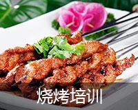 重庆新东方烹饪学院烧烤培训