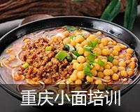 重庆新东方烹饪学院正宗重庆小面培训