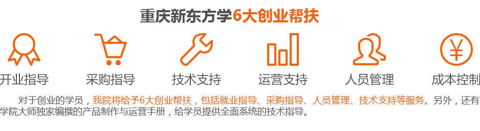 重庆新东方烹饪学院六大创业帮扶