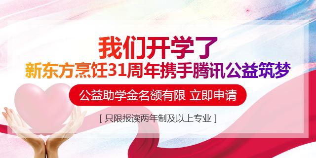 【开学季】重庆新东方携手腾讯公益