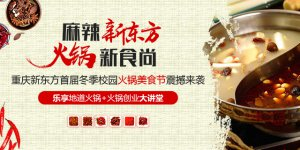 重庆新东方首届冬季校园火锅美食节