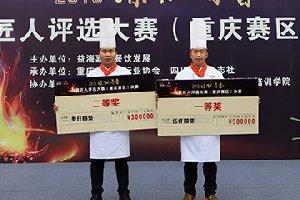 川菜匠人评选大赛(重庆赛区)决赛在重庆新东方举行