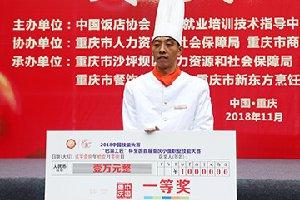全国首届重庆小面技能大赛颁奖仪式在重庆新东方隆重举