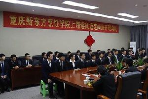 重庆新东方烹饪学院上海避风塘定向班开班典礼