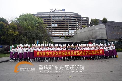 重庆新东方烹饪学院师生赴百强名企名店观摩学习