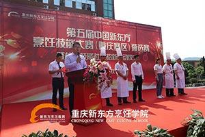 第五届中国新东方烹饪技能大赛(重庆赛区)预选赛暨校