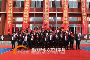 重庆新东方金领大厨1705、大厨精英1701班毕业典礼