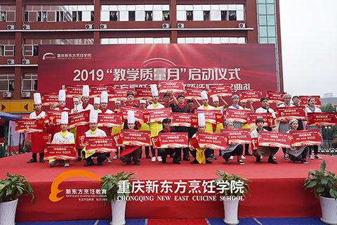 重庆新东方2019教学质量月启动仪式暨第五届新东方烹饪