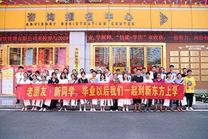 老朋友,新同学,我们一起到新东方上学