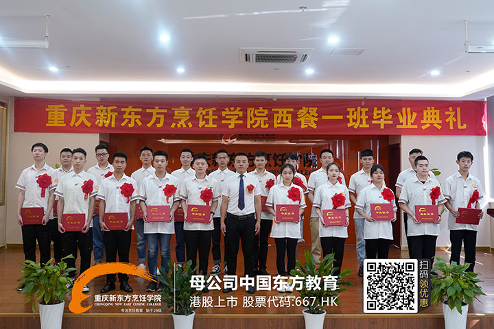 重庆新东方烹饪学院西餐一班毕业典礼