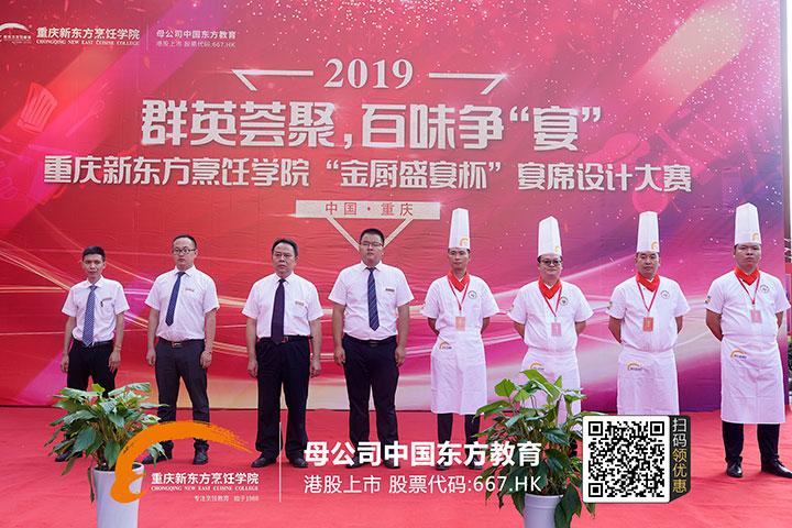 """重庆新东方烹饪学院""""金厨盛宴杯""""宴席设计大赛"""