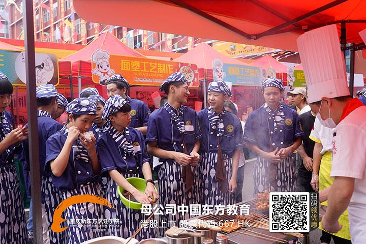 重庆新东方烹饪学院校园美食节