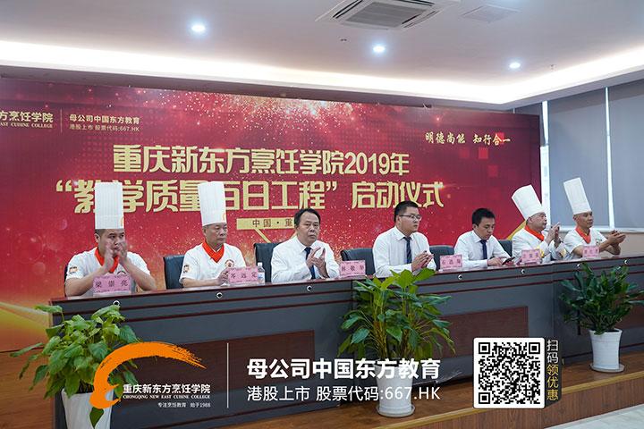 """重庆新东方2019年""""教学质量百日工程""""启动仪式"""