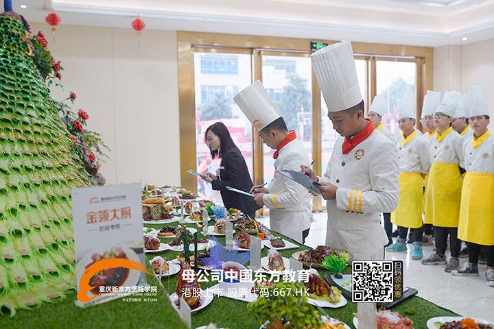 重庆新东方金领大厨1807阶段考核