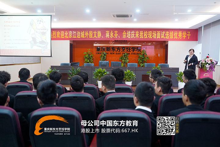 北京江边城外来我校选拔优秀学子