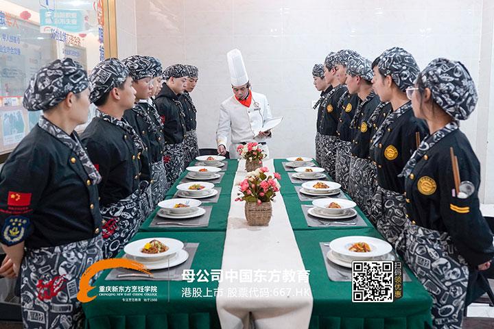 重庆新东方西餐专业标准化教学