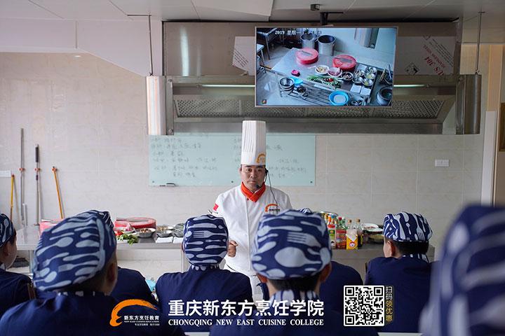 重庆新东方大厨精英专业实操演示课