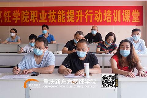 重庆新东方职业技能提升行动培训课堂