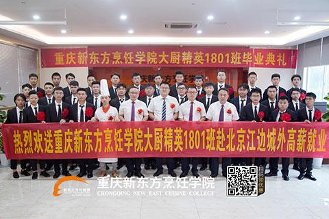 大厨精英1801班赴北京江边城外高薪就业