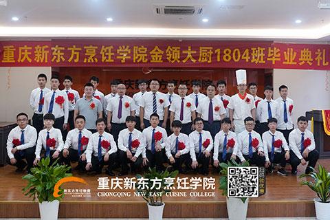 重庆新东方金领大厨1804毕业欢送会