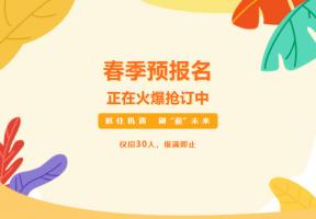 手慢无!重庆新东方【2021年春季预