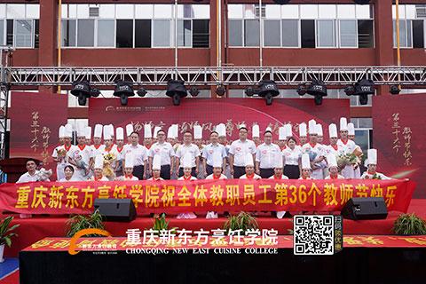 重庆新东方2020年教师节感恩活动