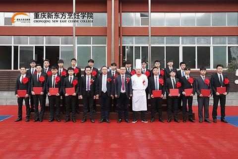 重庆新东方烹饪学院大厨精英1803毕业欢送会