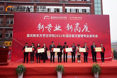 重庆新东方烹饪学院酒店餐饮管理专业发布会