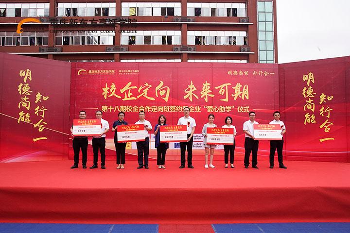 重庆新东方烹饪学院第十八期校企合作定向班签约暨企业