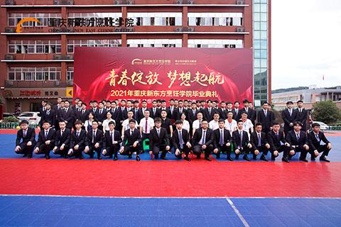 2021年重庆新东方烹饪学院毕业典礼
