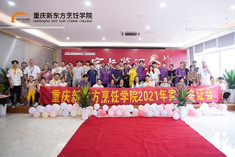 重庆新东方烹饪学院2021年家长鉴证会