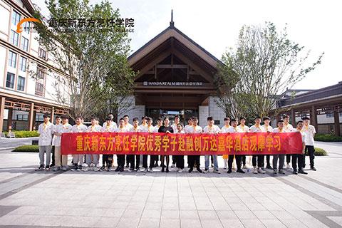 重庆新东方优秀学子赴万达嘉华酒店观摩学习