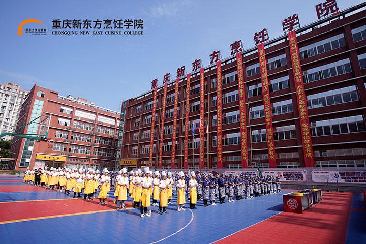 重庆新东方厨王争霸PK赛隆重开幕