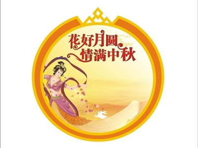 中秋节的来历与传说