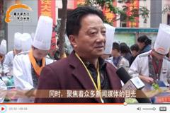 重庆市沙坪坝区烹饪技能大赛回顾