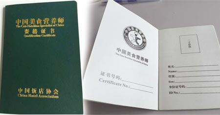 中国美食营养师