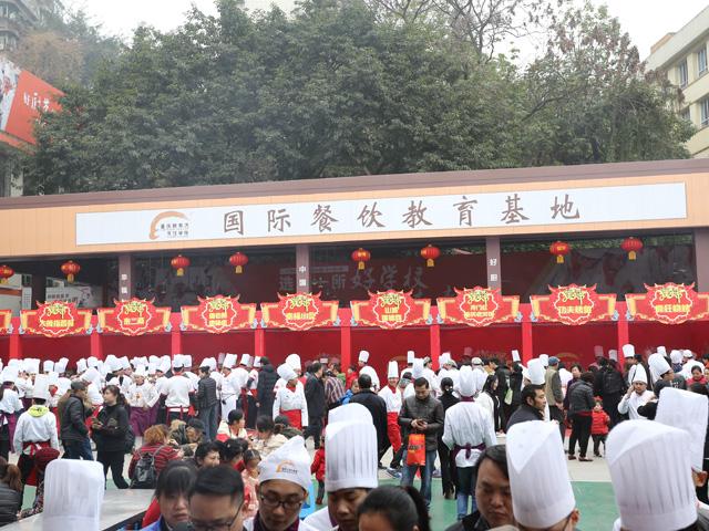 重庆新东方美食狂欢节