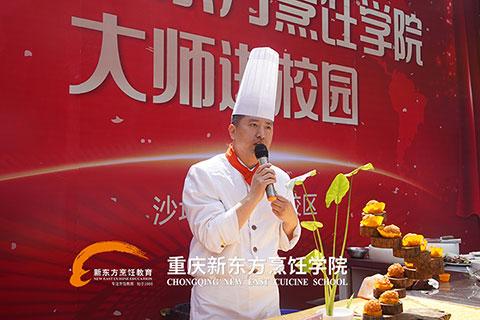 新东方大师来了-仙厨大酒店北滨旗舰店厨师长秦波