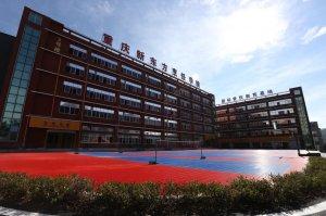 重磅!重庆新东方烹饪学院官网发布