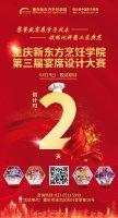 【预告】重庆新东方烹饪学院第三届
